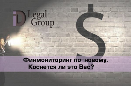 Финмониторинг по-новому. Коснется ли это Вас? - Татьяна Савчук, аудитор ID Legal Group