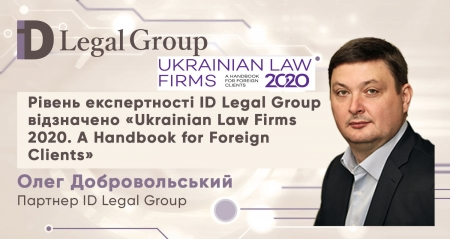 Рівень експертності ID Legal Group відзначено «Ukrainian Law Firms 2020. A Handbook for Foreign Clients»