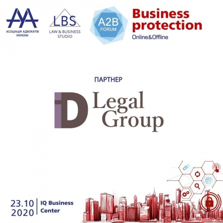 ID Legal Group - партнер BUSINESS PROTECTION 2020 - A2B FORUM