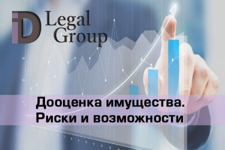 Дооценка имущества. Риски и возможности, - Татьяна Савчук, аудитор ID Legal Group