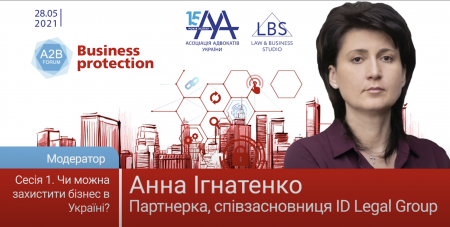 Анна Ігнатенко, партнер ID Legal Group, модератор форуму BUSINESS PROTECTION 2021 - A2B FORUM
