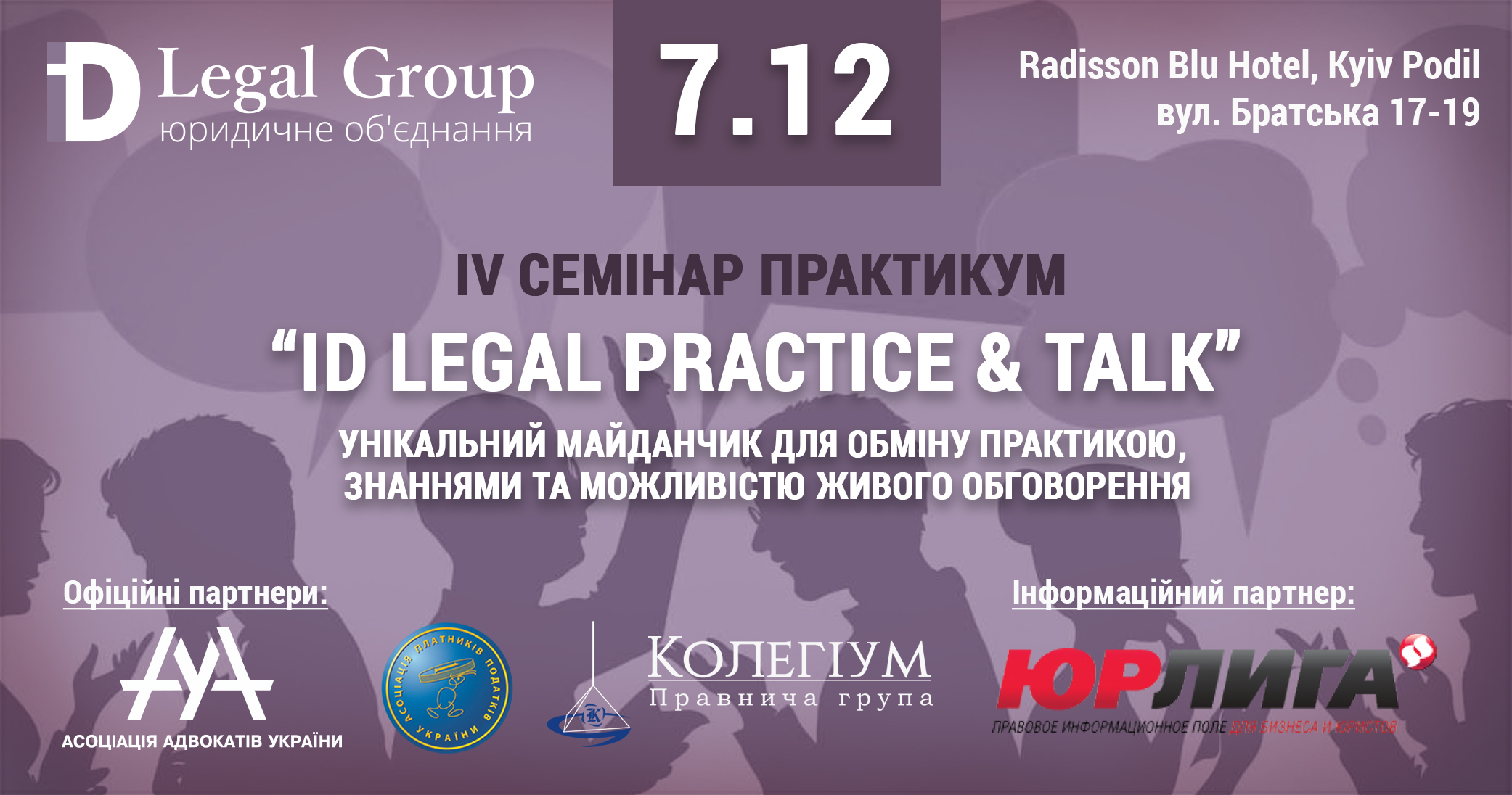«ID Legal Practice and Talk» IV семінар практикум