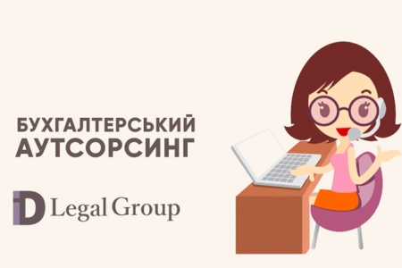 Бухгалтерский аутсорсинг от ID Legal Group