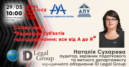 Наталья Сухарева - спикер Дискуссионного клуба «Legal practice and talk»