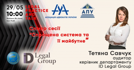 Татьяна Савчук - спикер Дискуссионного клуба «Legal practice and talk»