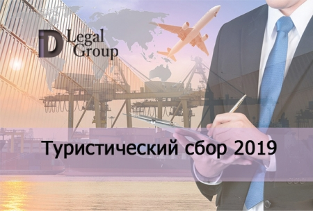 Туристический сбор 2019 года, - Татьяна Савчук, аудитор ID Legal Group
